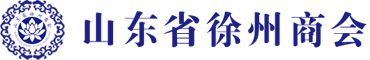 山东省徐州商会