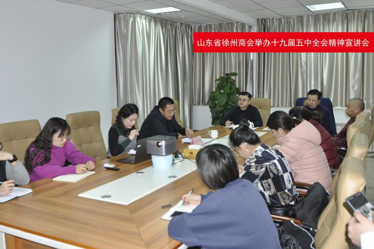 山东省徐州商会举办十九届五中全会精神宣讲会