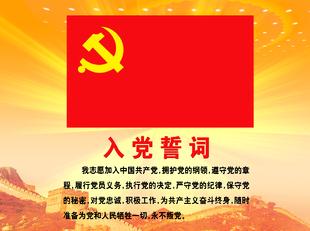 迎百年华诞 为信仰立誓——山东省徐州商会组织党员重温入党誓词,庆祝建党百年