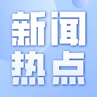 山东省徐州商会新闻——《山东省区域经济发展报告》发布 全力拓展动能转换新路径