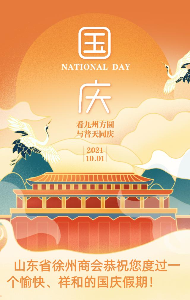 山东省徐州商会祝愿祖国繁荣昌盛!祝您国庆节快乐,一生安康!