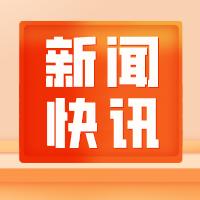 """山东省徐州商会新闻—山东省工商联:围绕""""两个健康""""推动民营经济高质量发展"""